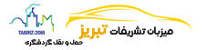 کرایه خودرو بدون راننده در تبریز | ۰۹۱۴۹۰۱۶۷۱۷